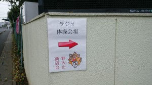 ラジオ体操会場b