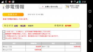 Screenshot_2018-10-01-02-58-55